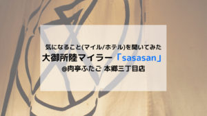 大御所陸マイラー「sasasan」と初対面 気になること(マイル/ホテル)を聞いてみた