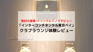 【インターコンチネンタル東京ベイ】クラブラウンジ体験レビュー