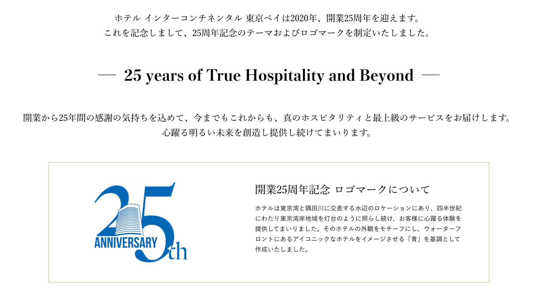 インターコンチネンタル東京ベイ25周年