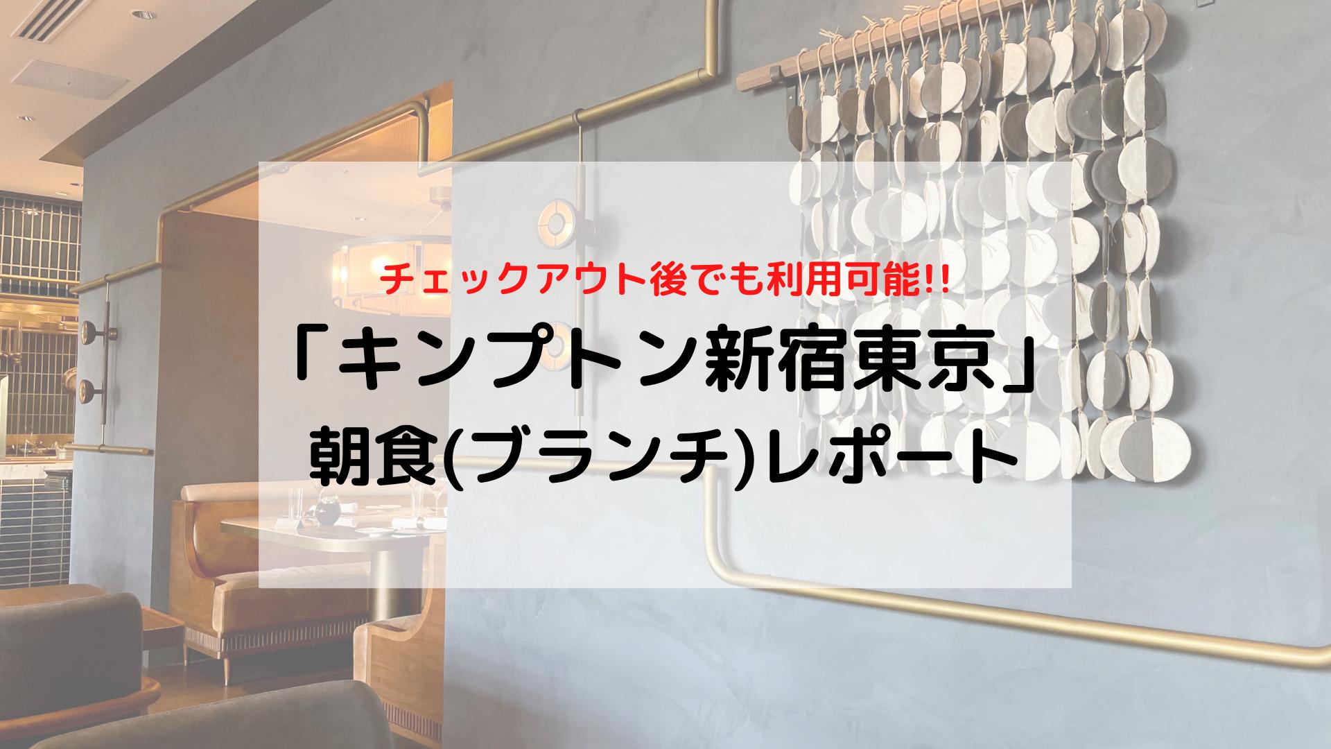 【キンプトン新宿東京】チェックアウト後でも利用可能「DISTRICT」の朝食(ブランチ)レポート
