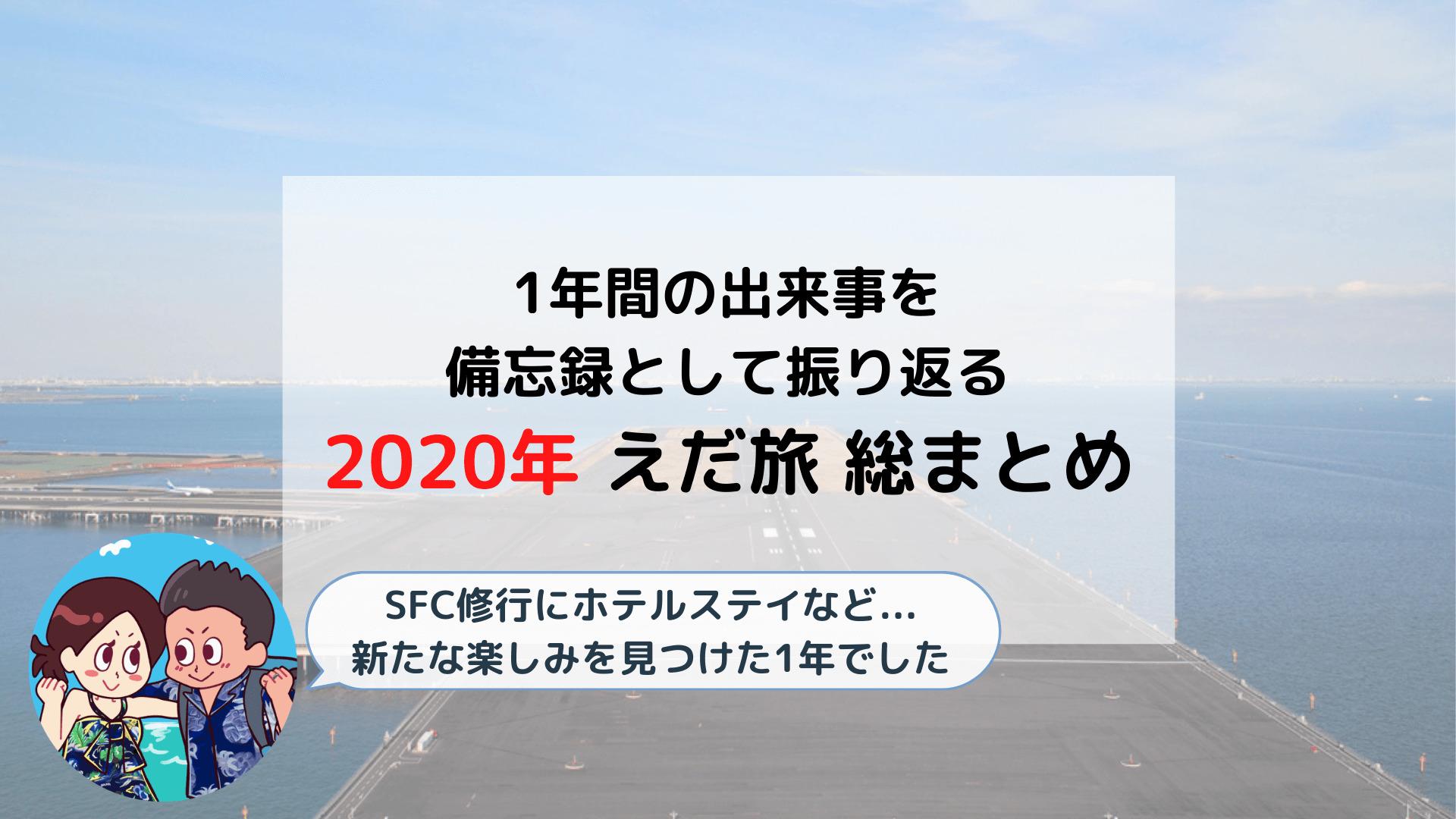 2020年 えだ旅 総まとめ