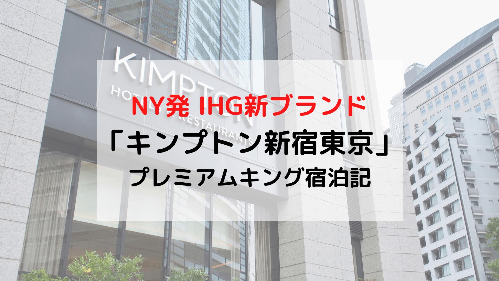 NY発 IHG新ブランド 「キンプトン新宿東京」 宿泊記