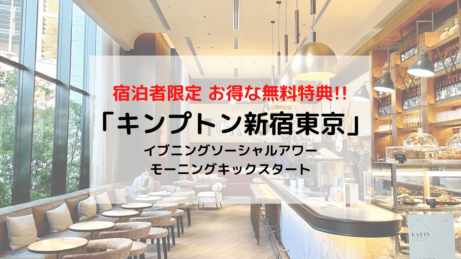 キンプトン新宿東京 滞在前に読みたい 宿泊者限定のお得な無料特典とは