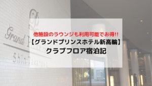 【グランドプリンスホテル新高輪】クラブフロア宿泊記+宿泊者特典とは(クラブラウンジ利用など)
