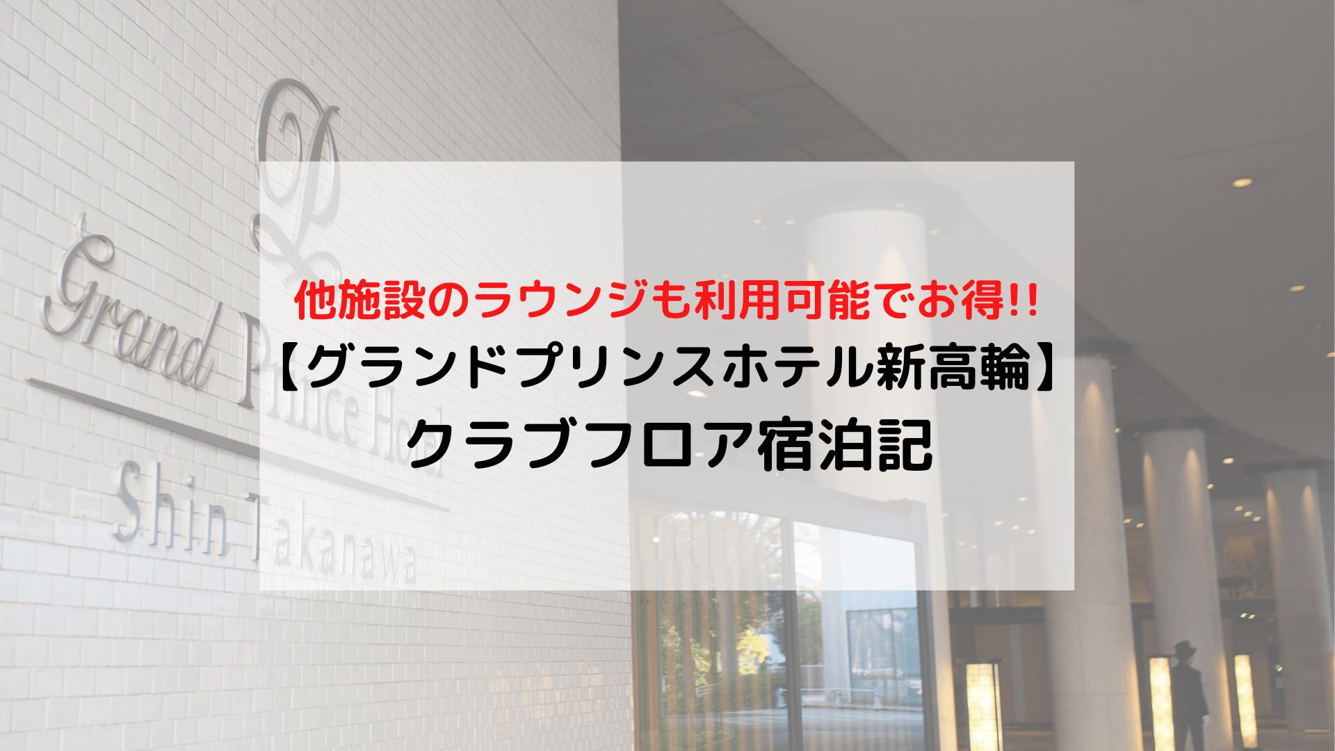 グランドプリンスホテル新高輪新高輪 クラブフロア宿泊記
