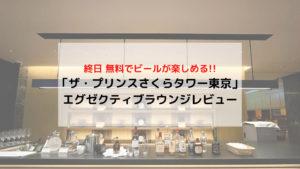 【ザ・プリンス さくらタワー東京】エグゼクティブラウンジ(クラブラウンジ)体験レビュー