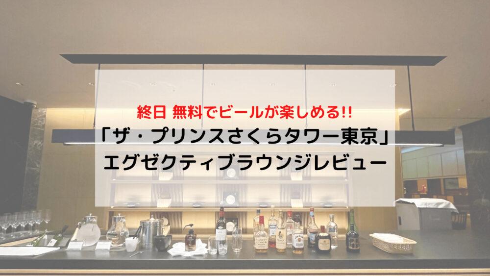 「ザ・プリンス さくらタワー東京」エグゼクティブラウンジ(クラブラウンジ)体験レビュー