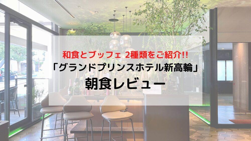 【グランドプリンスホテル新高輪】和食+ビュッフェ朝食レビュー