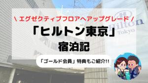 【ヒルトン東京】エグゼクティブルーム宿泊記(2021年ヒルトンダイヤモンド修行)