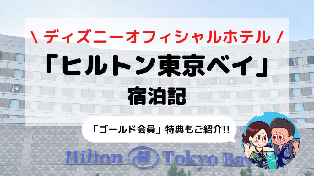 【ヒルトン東京ベイ】ディズニーオフィシャルホテル宿泊記(2021年ヒルトンダイヤモンド修行)