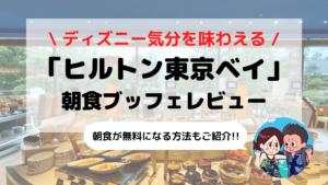 【ヒルトン東京ベイ】朝食ブッフェ体験レビュー(時間/料金/コロナ対応など)