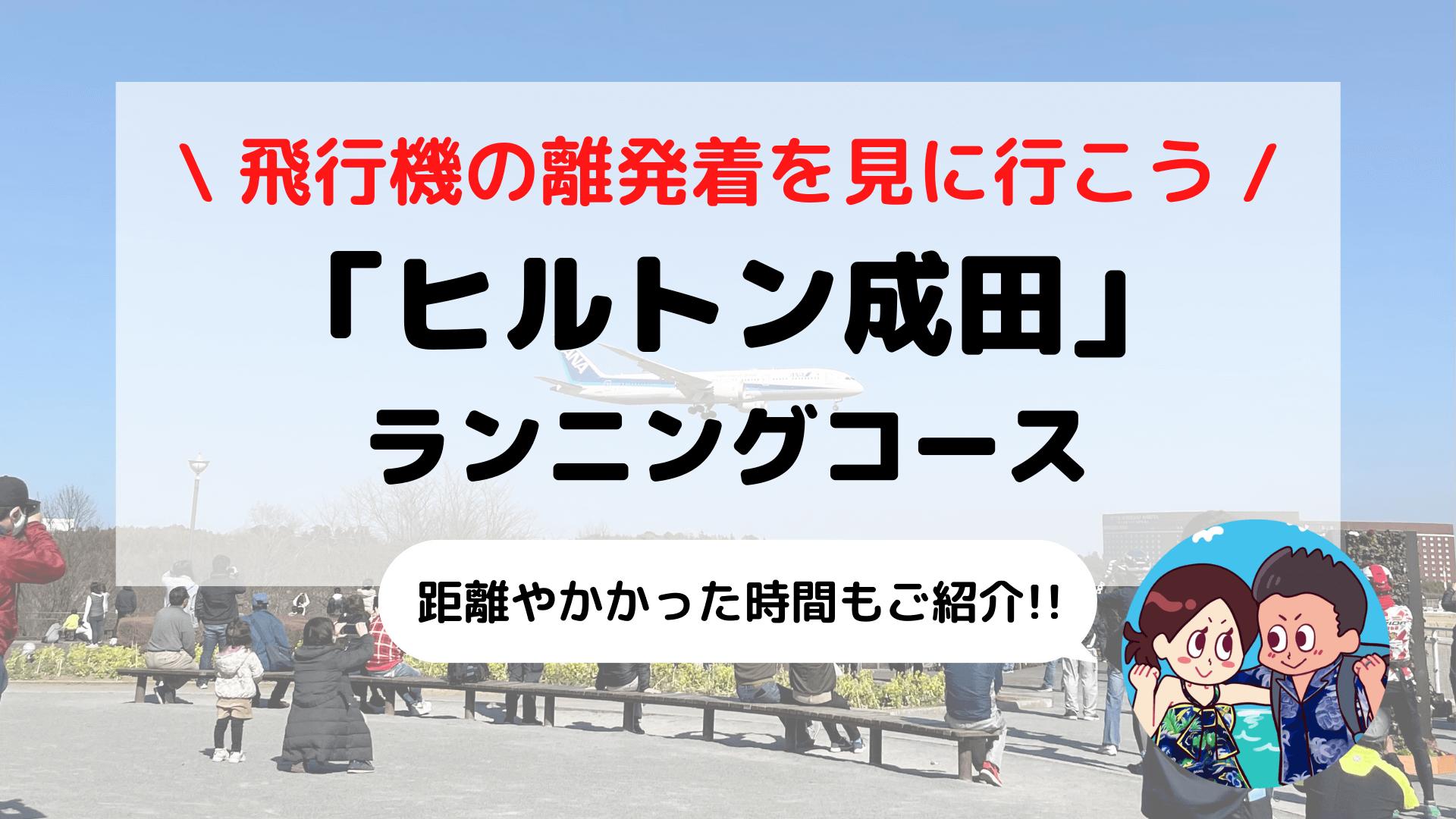 【旅ラン】ヒルトン成田周辺ランニング さくらの山公園に飛行機の離発着を見に行こう