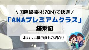 ANA 国際線機材(78M)「プレミアムクラス」搭乗記(羽田-福岡間)