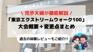 2021年版【東京エクストリームウォーク100】大会概要と変更点まとめ(完歩体験記あり)