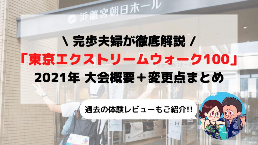【2021年 東京エクストリームウォーク100】大会概要と変更点まとめ(完歩体験記付き)