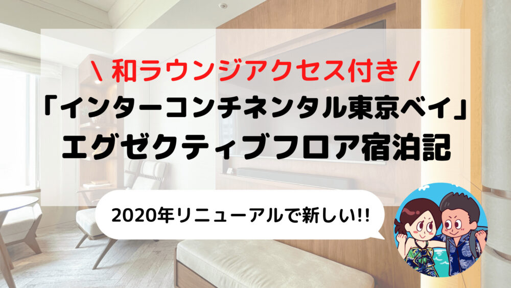 【インターコンチネンタル東京ベイ】和ラウンジアクセス可能 エグゼクティブフロア宿泊記