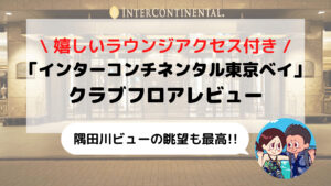 【インターコンチネンタル東京ベイ】ラウンジアクセス付き クラブフロア宿泊記