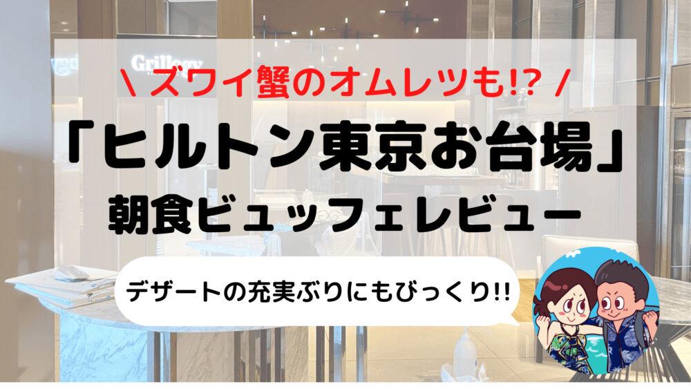【ヒルトン東京お台場】朝食ビュッフェ ブログレビュー(時間/料金/コロナ対応など)